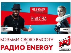 Радио ENERGY приглашает на концерт эпатажной певицы MARUV