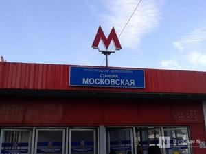 Режим работы нижегородского метрополитена изменится 14 и 15 сентября