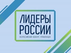 В конкурсе «Лидеры России» приняли участие 359 руководителей нижегородских организаций
