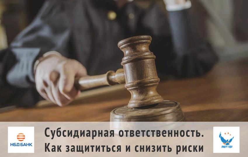 Семинар о субсидиарной ответственности проведет НБД-Банк 16 сентября - фото 1
