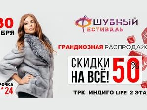 Норковые шубы за полцены продаются в ТРЦ «ИНДИГО life»
