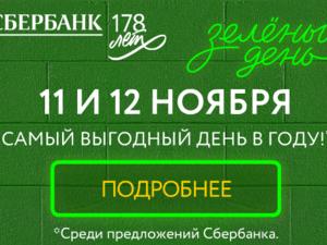 Сбербанк в честь своего дня рождения подарит нижегородцам большие скидки