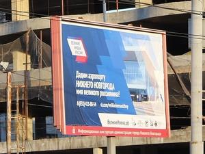 Семь рекламных щитов в Нижнем Новгороде передадут для размещения социально важной информации