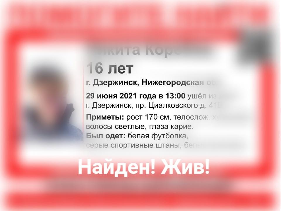 Пропавший в Дзержинске подросток нашелся живым - фото 1