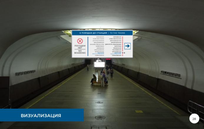 Систему навигации поменяют на четырех станциях нижегородского метро - фото 8