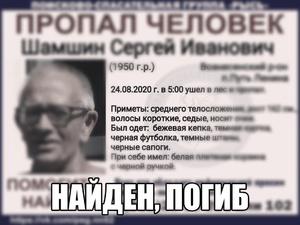 Пенсионера, которого неделю искали в Вознесенском районе, нашли погибшим