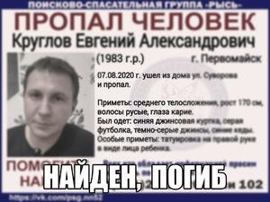 Пропавшего в Первомайске мужчину нашли мертвым